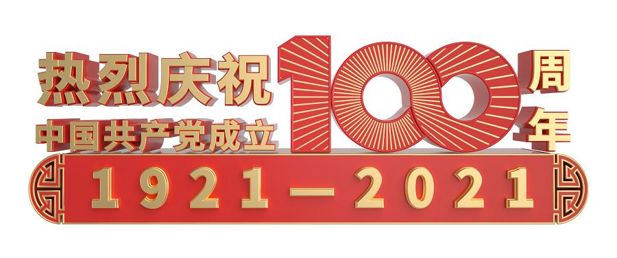 摄图网_401934669_热烈庆祝建党100周年金属立体艺术字(企业商用) - 副本.png